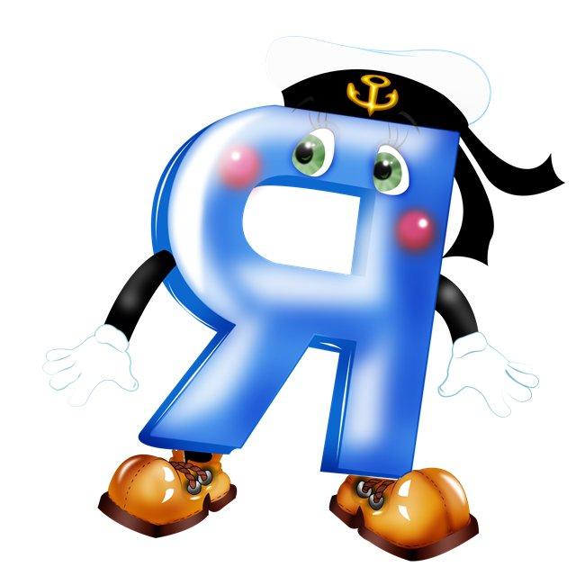 Скачать алфавит буквы