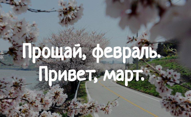 картинка прощай зима привет весна надеяться, что живот
