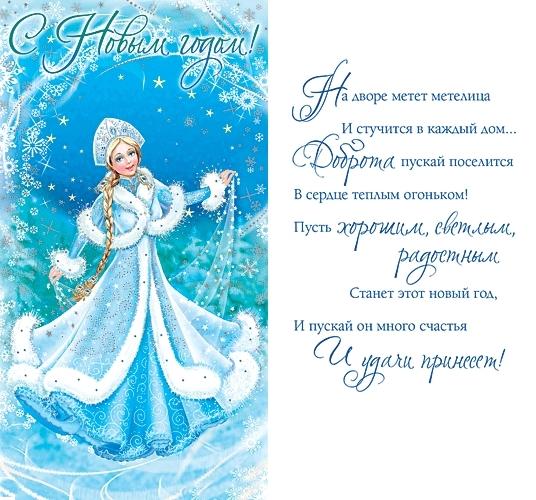Поздравление для студентов от деда мороза и снегурочки