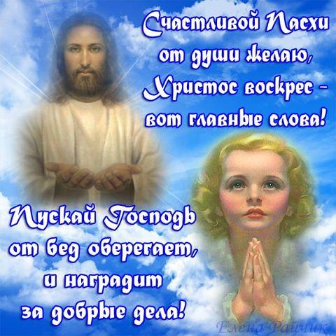Поздравление с христа