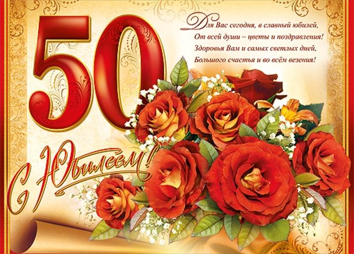 День рождения 50 лет поздравления