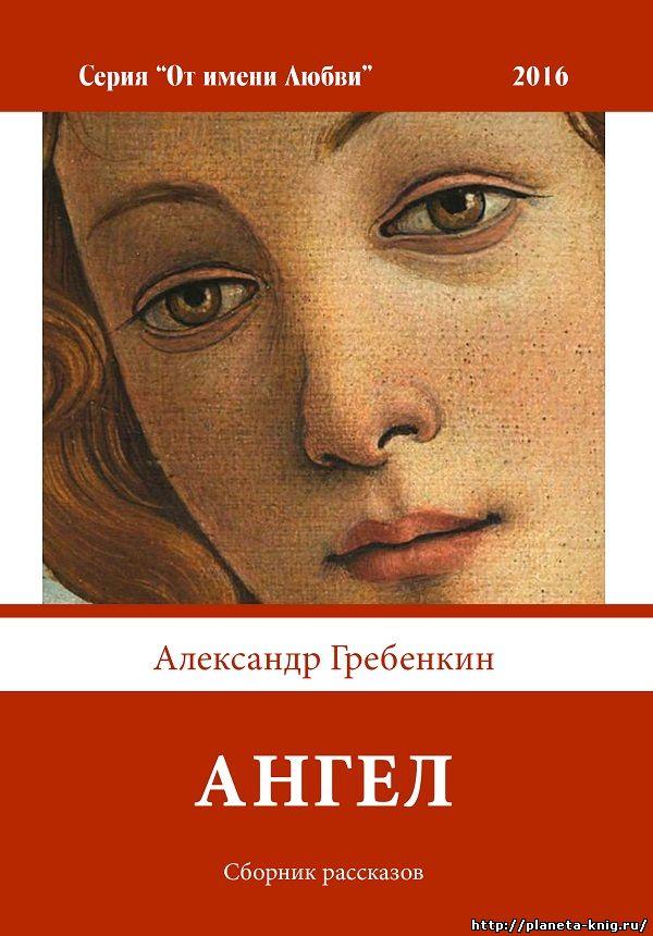 Подарок от ангелов (шипошина татьяна)