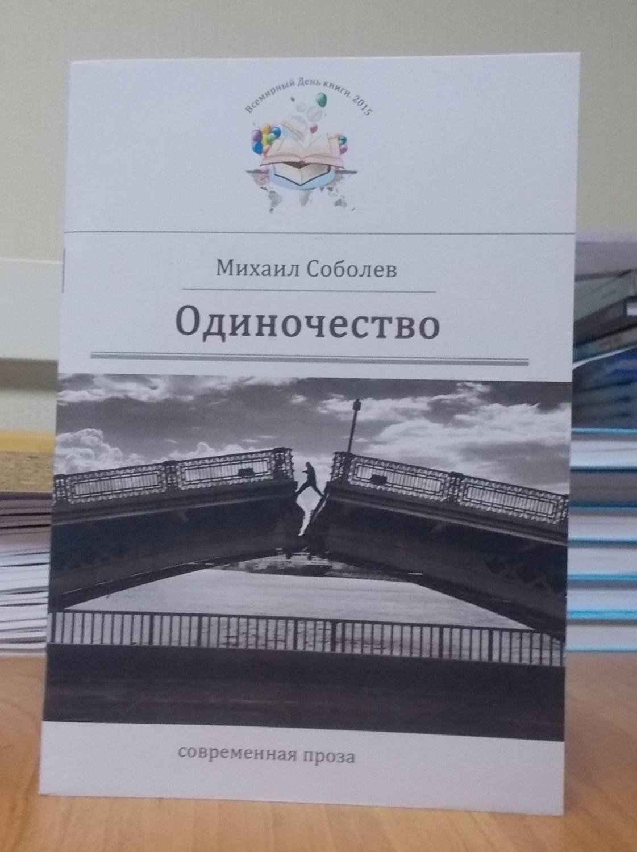 http://soyuz-pisatelei.ru/news/2015-05-22-1099