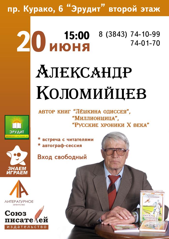 http://soyuz-pisatelei.ru/news/2015-05-27-1106