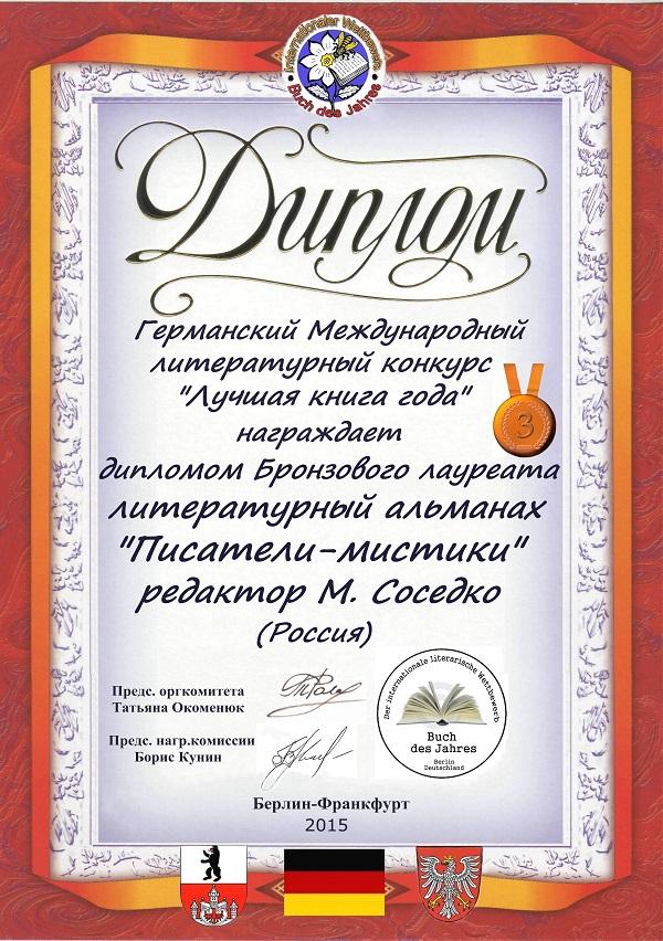 http://soyuz-pisatelei.ru/news/2015-05-24-1101