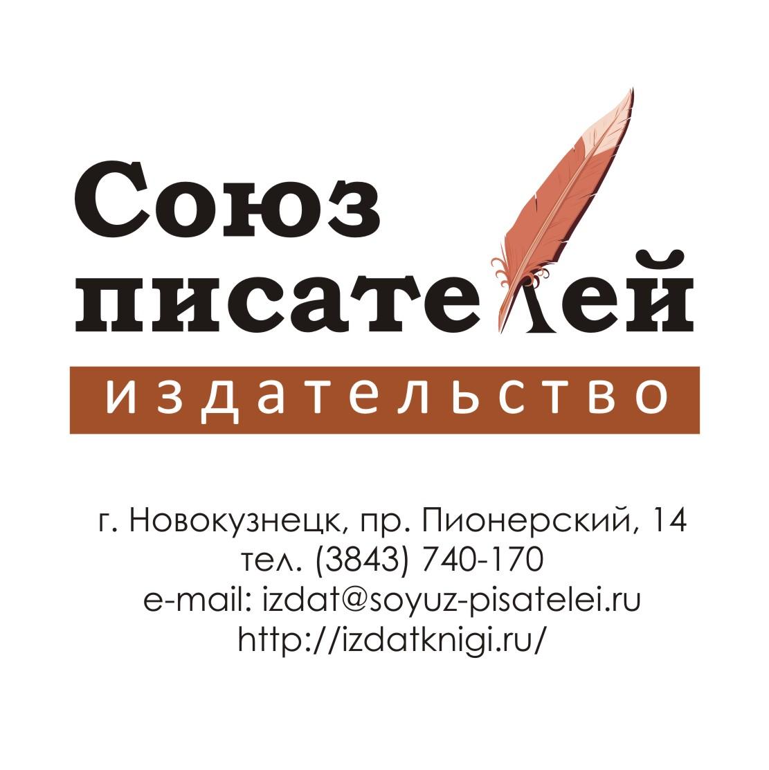 http://soyuz-pisatelei.ru/news/2015-10-06-1231