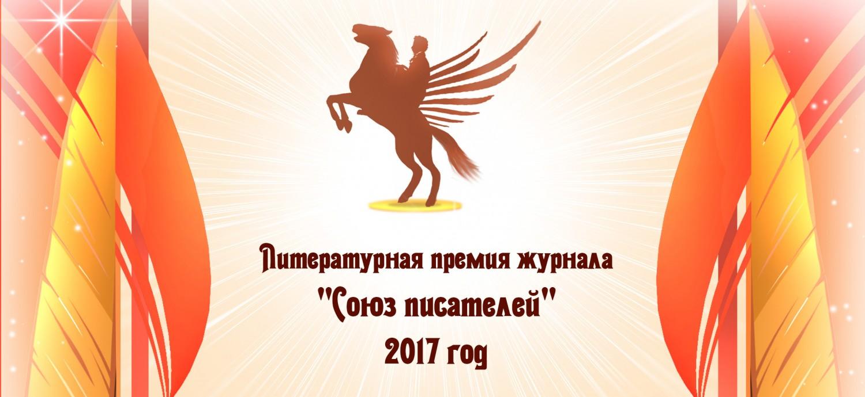 Конкурс писателей в 2017 году