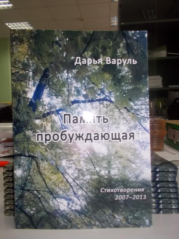 поздравления автора с выходом новой книги отмечали невероятную красоту