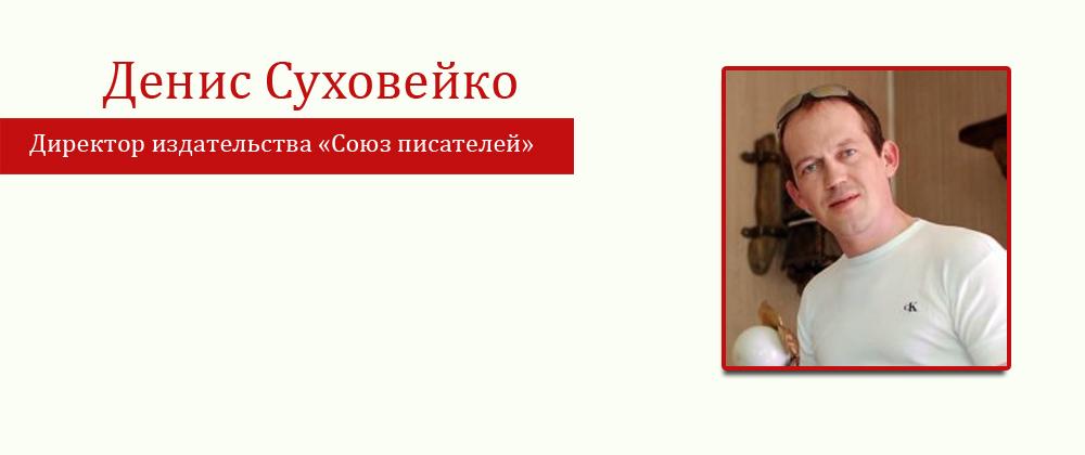 Денис Суховейко